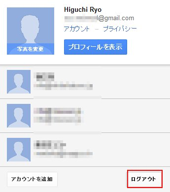 Googleアカウントからログアウトする手順
