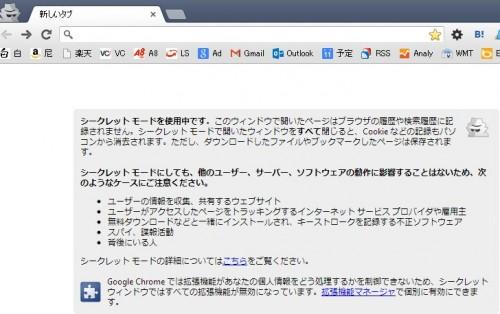 Chromeシークレットモードの画像