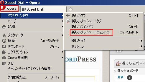 Operaでプライベートタブやプライベートウィンドウを開く方法