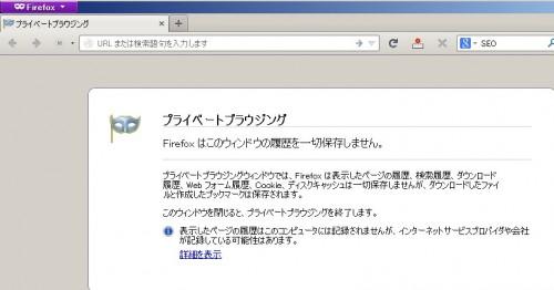 FireFoxのプライベートブラウジングの画面
