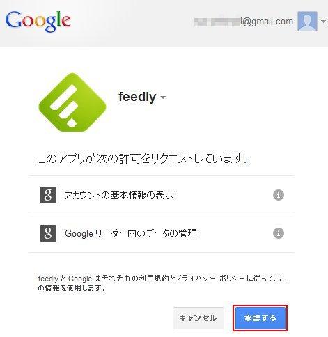 Googleアカウントへ届いたFeedlyからのリクエスト申請