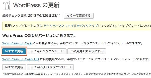 WordPressのアップグレードの手順