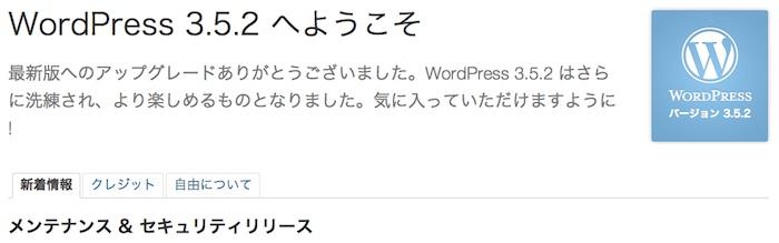 WordPressのアップグレードに成功した画面