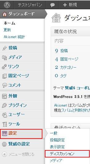 WordPressでトラックバック、ピンバックの受け入れ、通知設定を行う