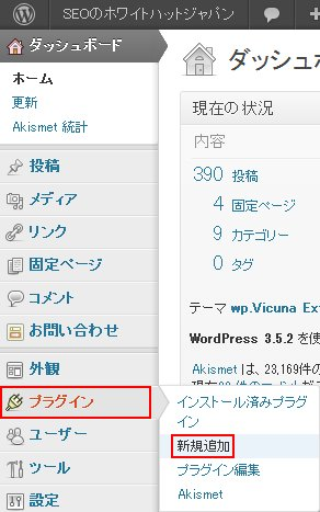 WordTwit3.0を導入するための操作手順