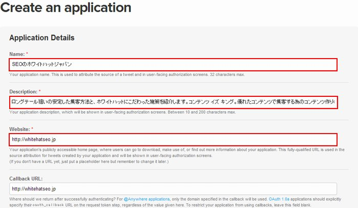 Create an applicationの設定画面