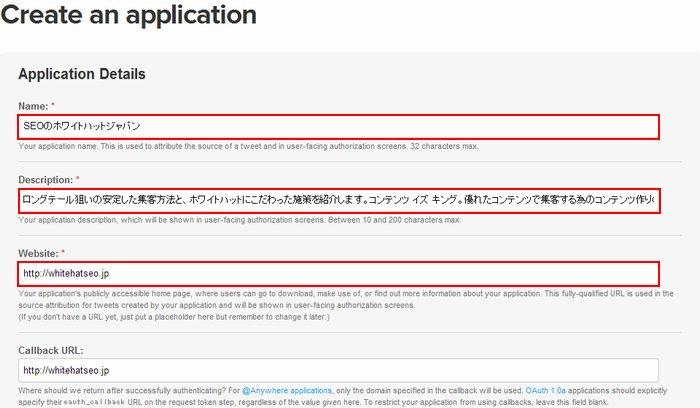 Create an applicationの設定画面