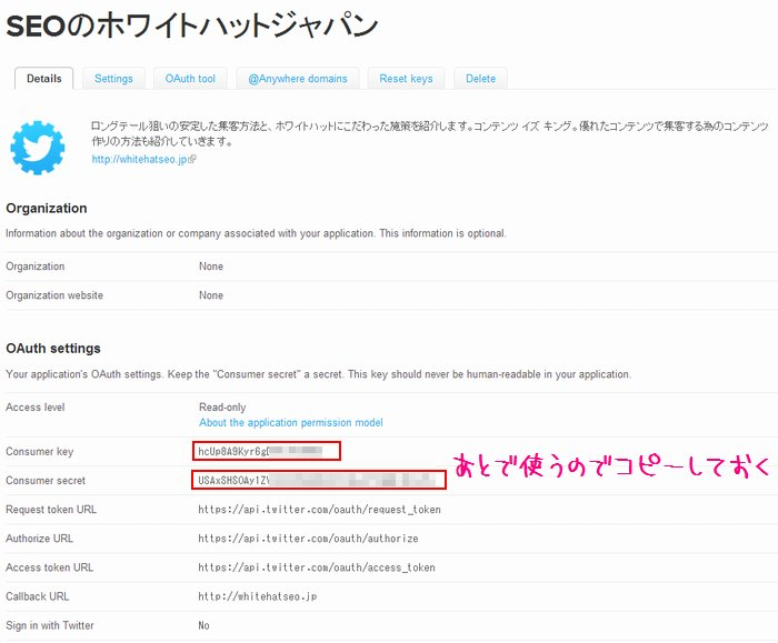 Twitter Applicationの発行と、各種キー