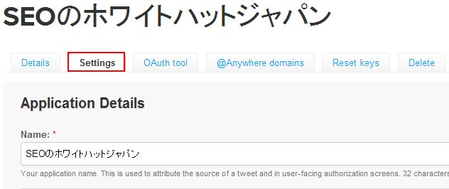Twitter applicationのSettings画面