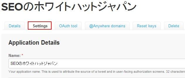 Twitter applicationのSettings画面