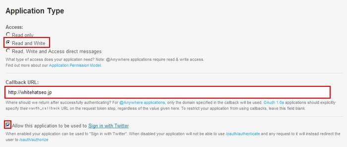 Application Typeの設定変更