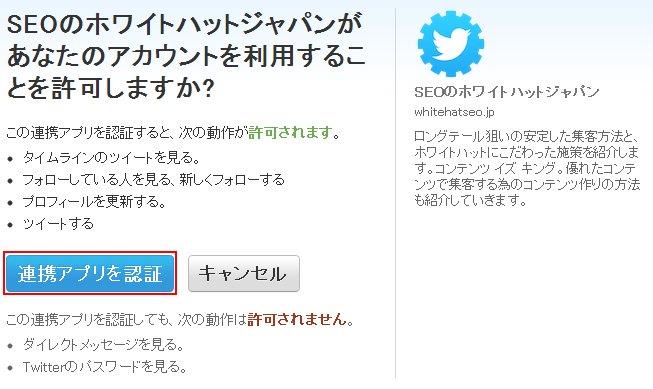 Twitter連携アプリの許可画面
