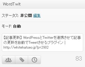 記事投稿画面でのWordTwit