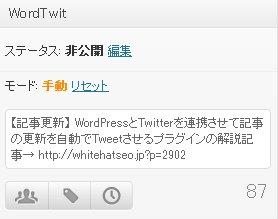 WordTwitの投稿内容の変更