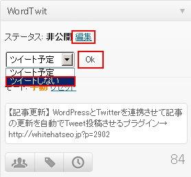 記事を更新してもTweetは行わない設定