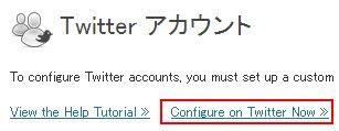 Twitterのキーを取得する手順