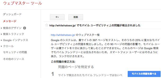 ウェブマスターツールに届いたモバイルユーザビリティ上の問題の検出メッセージ