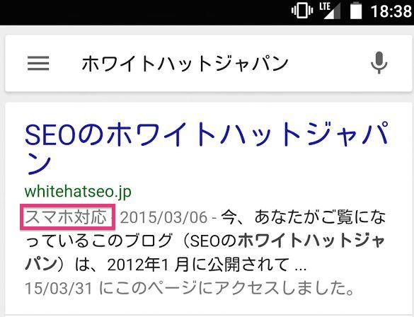 Google Nexus5で当ブログを検索してみた際の検索結果。スマホ対応ラベルが表示されている